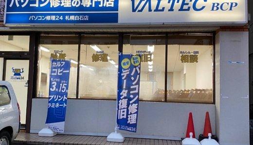 """【パソコン修理24 札幌白石店】""""業界最安・最速・最高品質""""のパソコン修理サービスを提供!格安コピーも実施っ"""