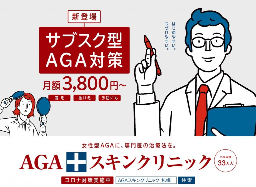 AGAスキンクリニック 札幌院のサブスクリプション(月額定額制プラン)