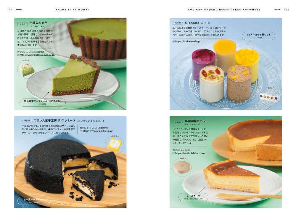『チーズケーキ本』<「全国のお取り寄せチーズケーキ」ページ例>
