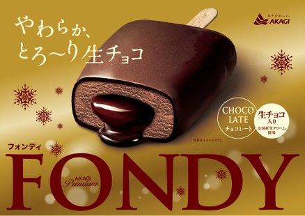 『フォンディチョコレート』