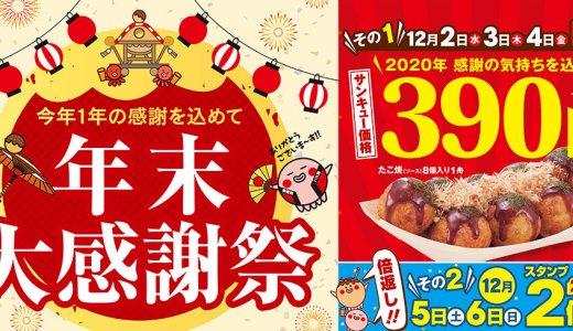 築地銀だこが『年末大感謝祭』を12月2日(水)より開催!たこ焼(ソース・8個入り)を390円(税抜)で販売っ