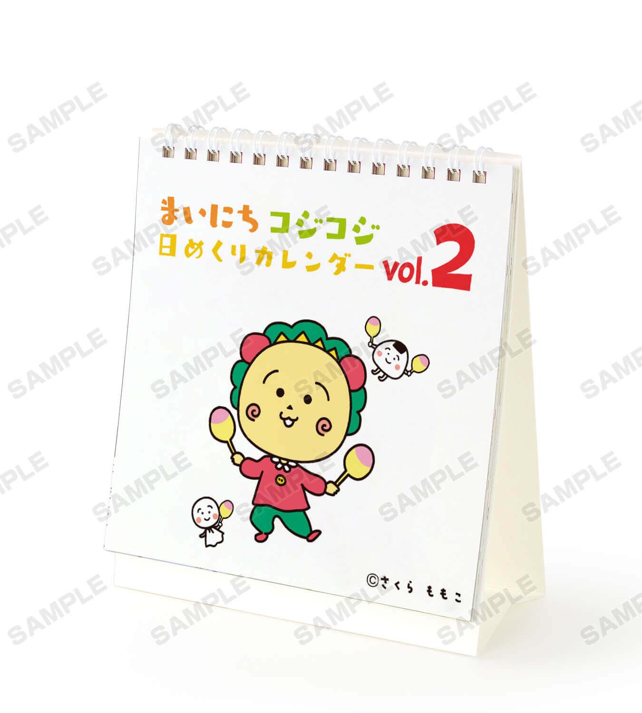 コジコジ POP UP SHOP in ロフト『まいにちコジコジ日めくりカレンダー vol.2』