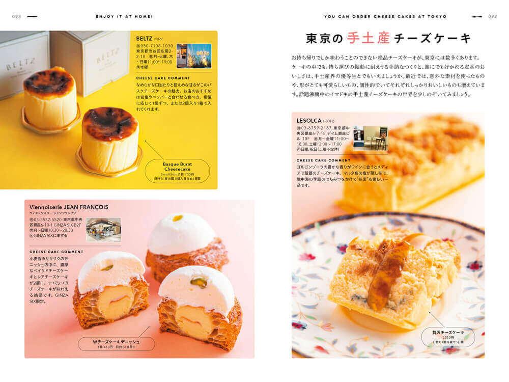 『チーズケーキ本』<「東京の手土産チーズケーキ」ページ例>