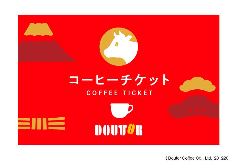 ドトールコーヒー新春限定セット『初荷2021』-コーヒーチケット