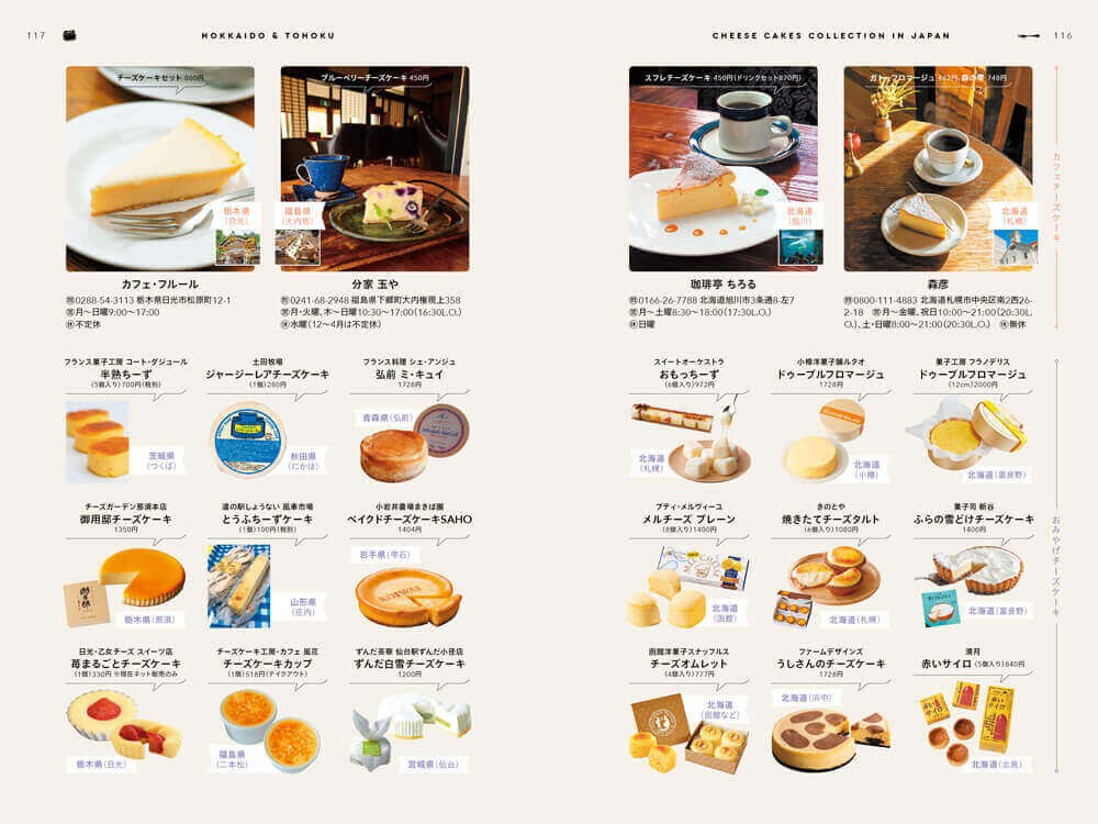 『チーズケーキ本』<「全国チーズケーキコレクション」ページ例>
