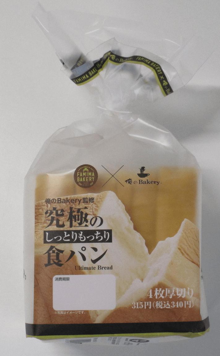 ファミリーマート『俺のBakery監修 究極のしっとりもっちり食パン』-4枚