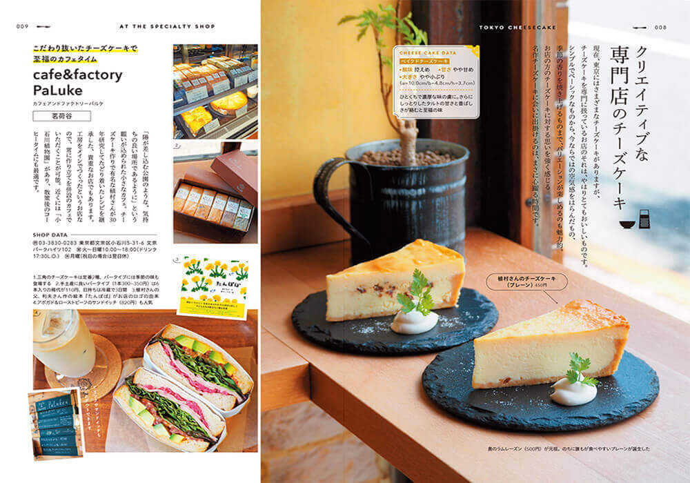 『チーズケーキ本』<「専門店のチーズケーキ」ページ例>