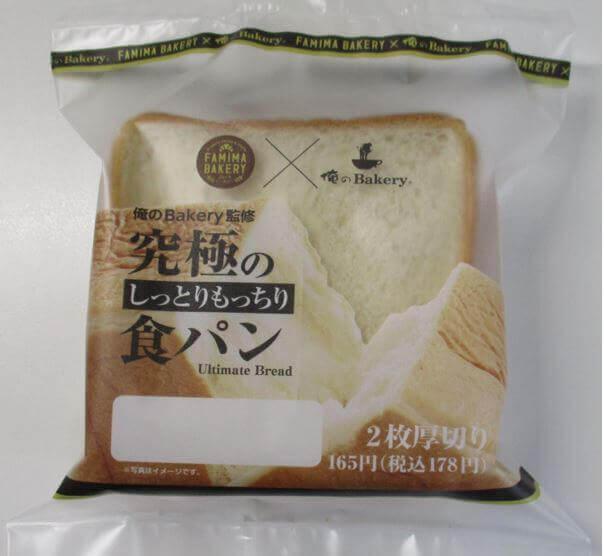 ファミリーマート『俺のBakery監修 究極のしっとりもっちり食パン』-2枚