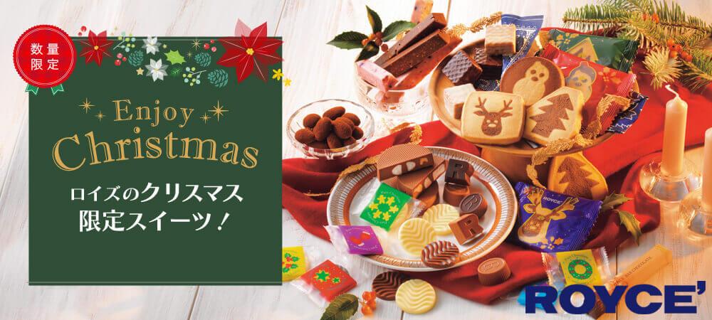 ロイズのクリスマス商品
