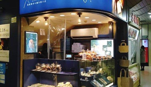 【miniRain Bakeshop SapporoStation】札幌駅 JR改札内にRain4号店がオープン!パウンドケーキやマフィンなどテイクアウトで販売っ