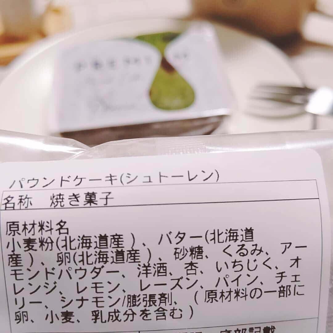 miniRain Bakeshop SapporoStationのパウンドケーキ