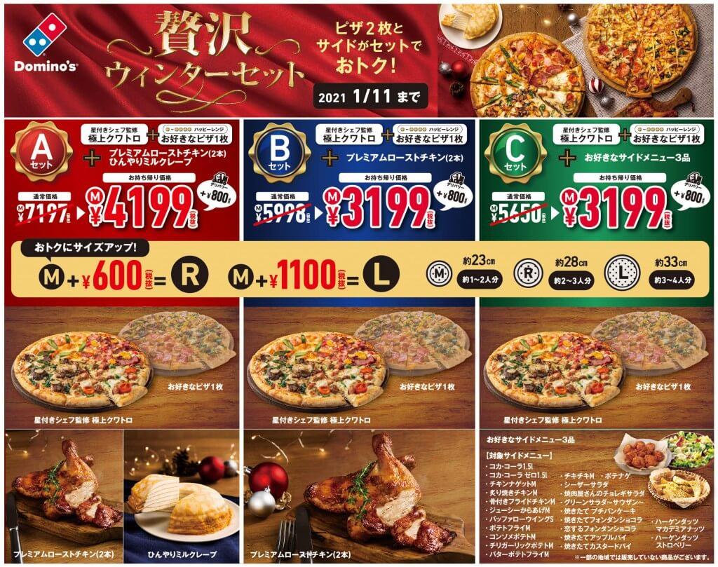 ドミノ・ピザ『贅沢ウィンターセット』
