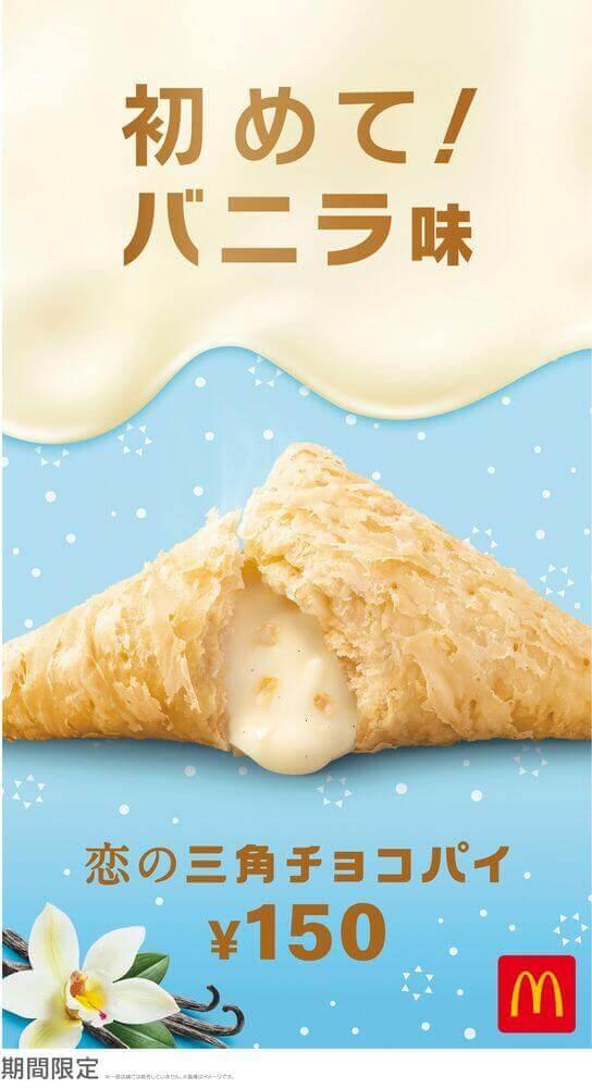 マクドナルド『恋の三角チョコパイ バニラ味』