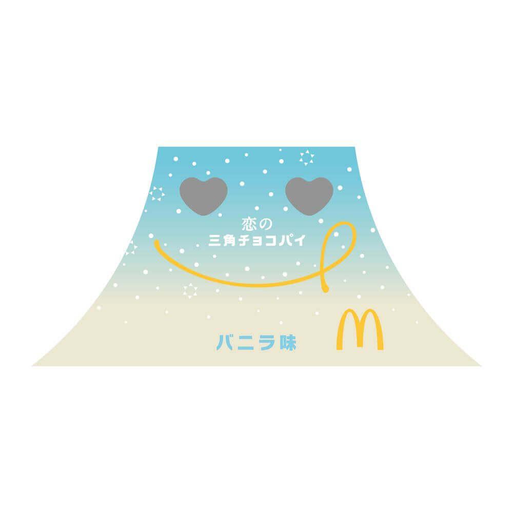 マクドナルド『恋の三角チョコパイ バニラ味』のパッケージ