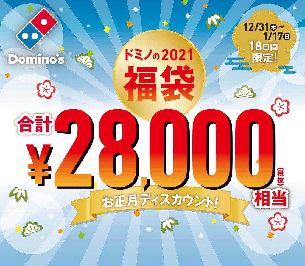 ドミノの2021福袋 お正月ディスカウント!