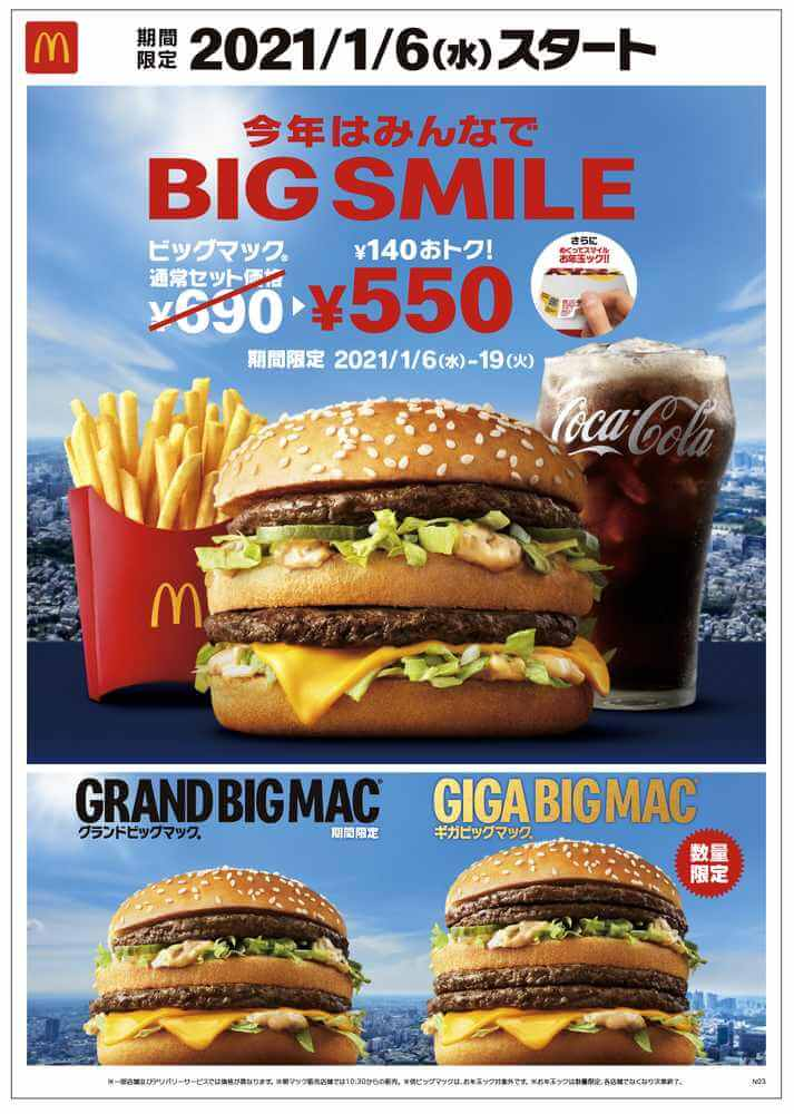 マクドナルド『今年はみんなでBIG SMILE』