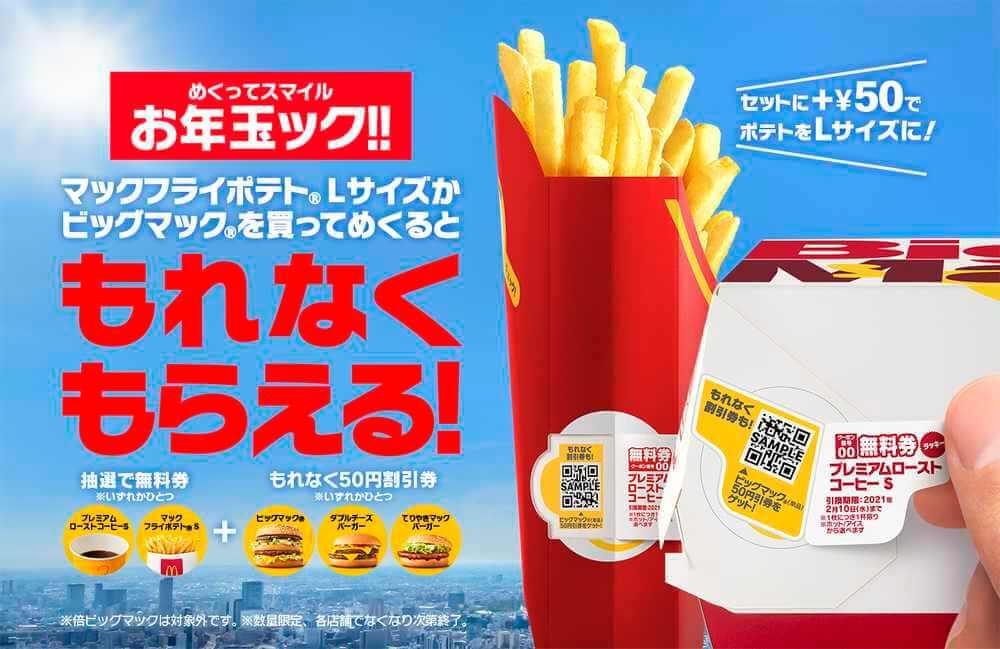 マクドナルドの『めくってスマイル お年玉ック!!』