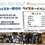 """ウイスキー好きのためのイベント『第6回 WhiskyBarKitty』が2021年1月15日(金)に北33西2""""KANTINE""""で開催!"""