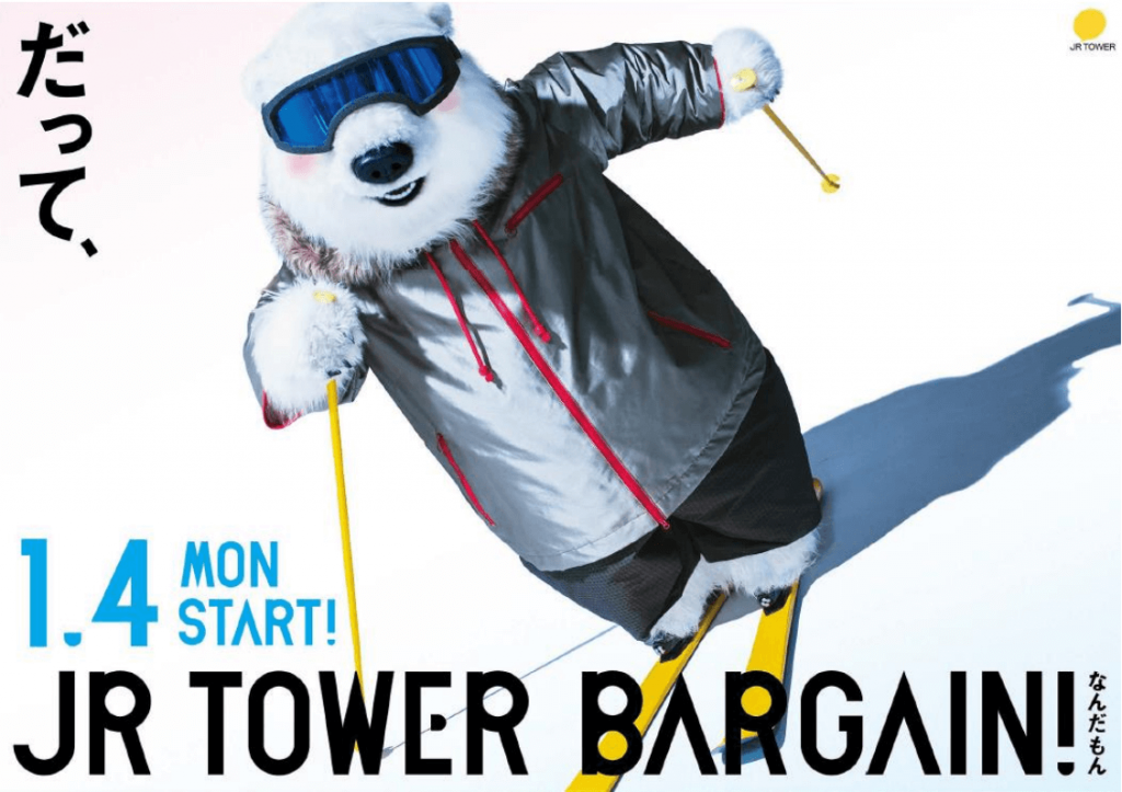 JR TOWER BARGAIN2020冬