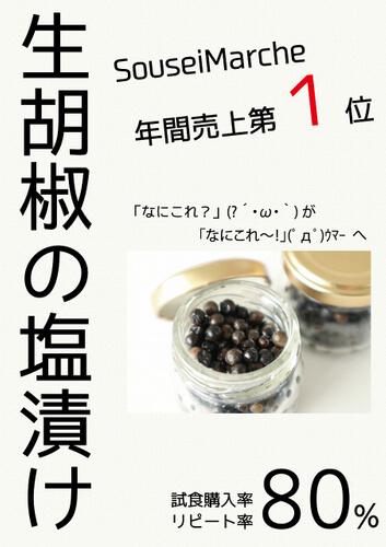 SouseiMarcheカテプリ店『生胡椒の塩漬け』
