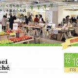 カテプリに『SouseiMarcheカテプリ店』が12月18日(金)より期間限定でオープン!