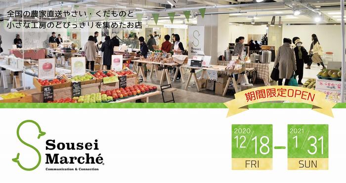 SouseiMarcheカテプリ店
