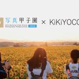 大丸札幌3階キキヨコチョにて『写真甲子園作品展』が12月16日(水)より開催!