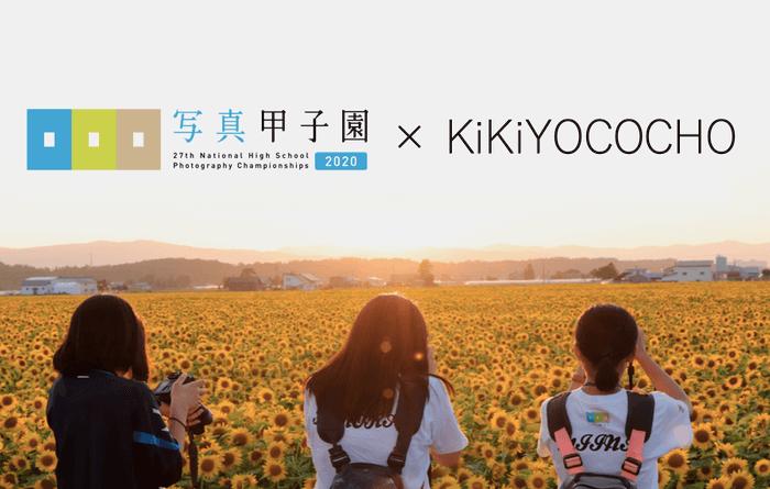 『写真甲子園作品展』