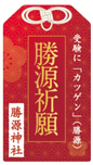 """『ソフトカツゲン』""""受験生応援パッケージ""""-勝源神社のお守り"""