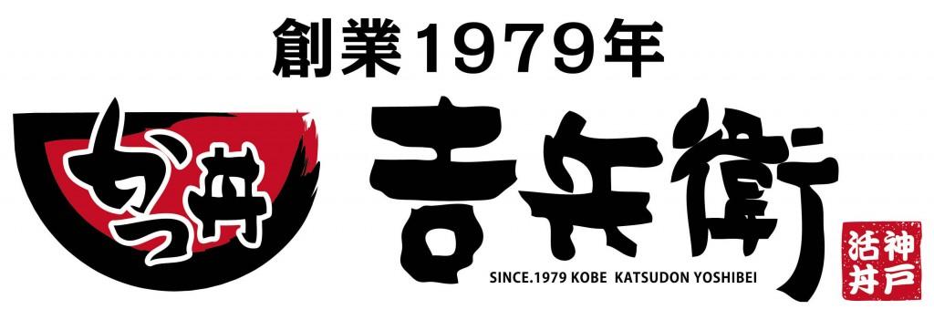 神戸 かつ丼吉兵衛のロゴ