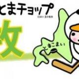 JAF札幌が『JAF×苫小牧お楽しみドライブスタンプラリー』を開催!苫小牧市内の各観光地やスポットを巡ってプレゼントをゲット