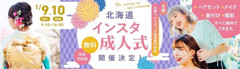 札幌ベルエポック美容専門学校『北海道インスタ成人式』