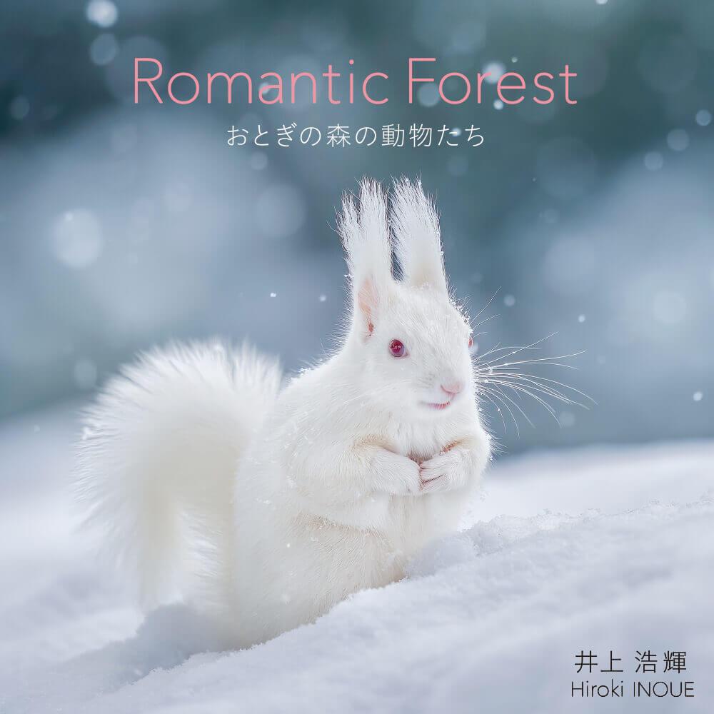 『Romantic Forest おとぎの森の動物たち』