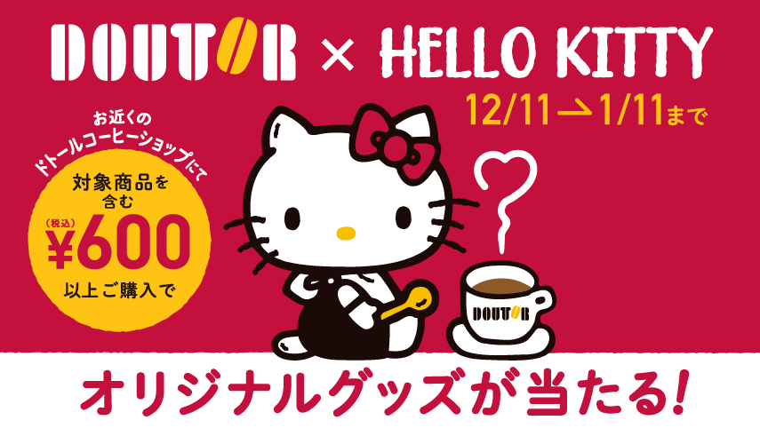 『DOUTOR × HELLO KITTY』コラボ