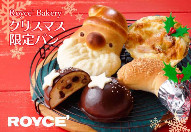 ロイズ『クリスマス限定のパン』