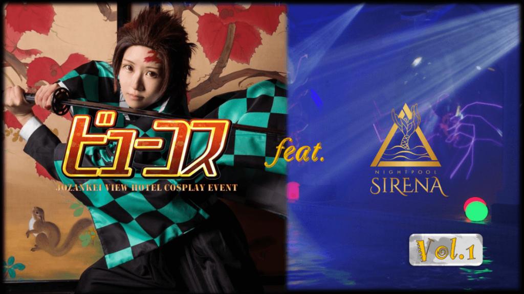 定山渓ビューホテル『ビューコス feat.SIRENA Vol.1』