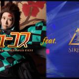定山渓ビューホテルでコスプレイベント『ビューコス feat.SIRENA Vol.1』が2021年1月30日(土)に開催!希少スポットを特別開放っ