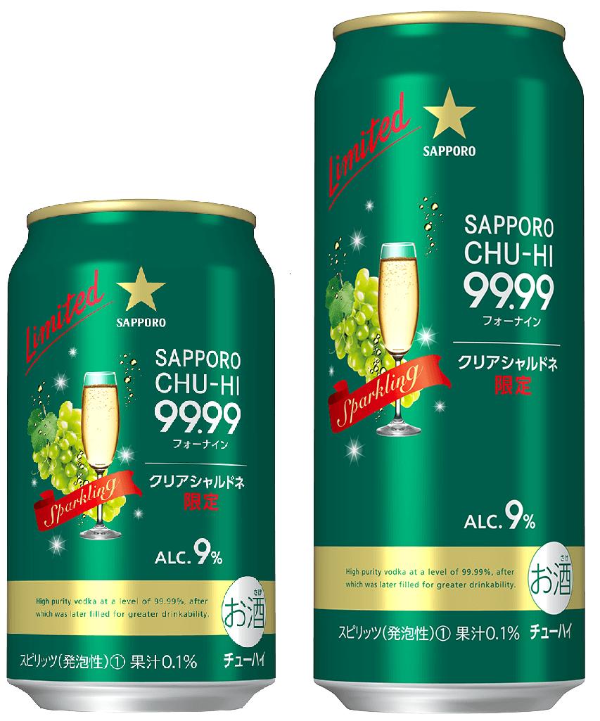 『サッポロチューハイ99.99クリアシャルドネ』