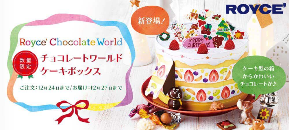 ロイズ『ロイズ チョコレートワールドケーキボックス』
