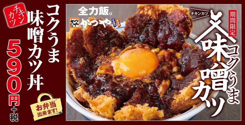 とんかつ専門店「かつや」の『コクうま味噌カツ丼』