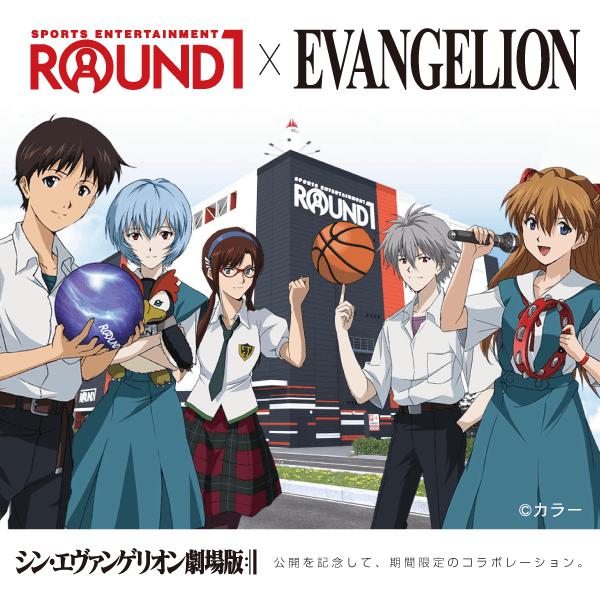 『ROUND1×EVANGELIONキャンペーン』