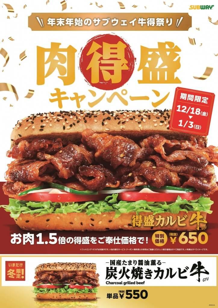 サブウェイ『炭火焼きカルビ・牛』の肉得盛キャンペーン