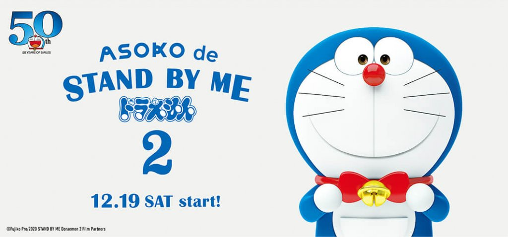 『ASOKO de STAND BY ME ドラえもん 2』