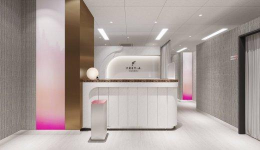 【フレイアクリニック 札幌院】医療脱毛業界最安値クラスの美容皮膚科が北4西2にオープン!