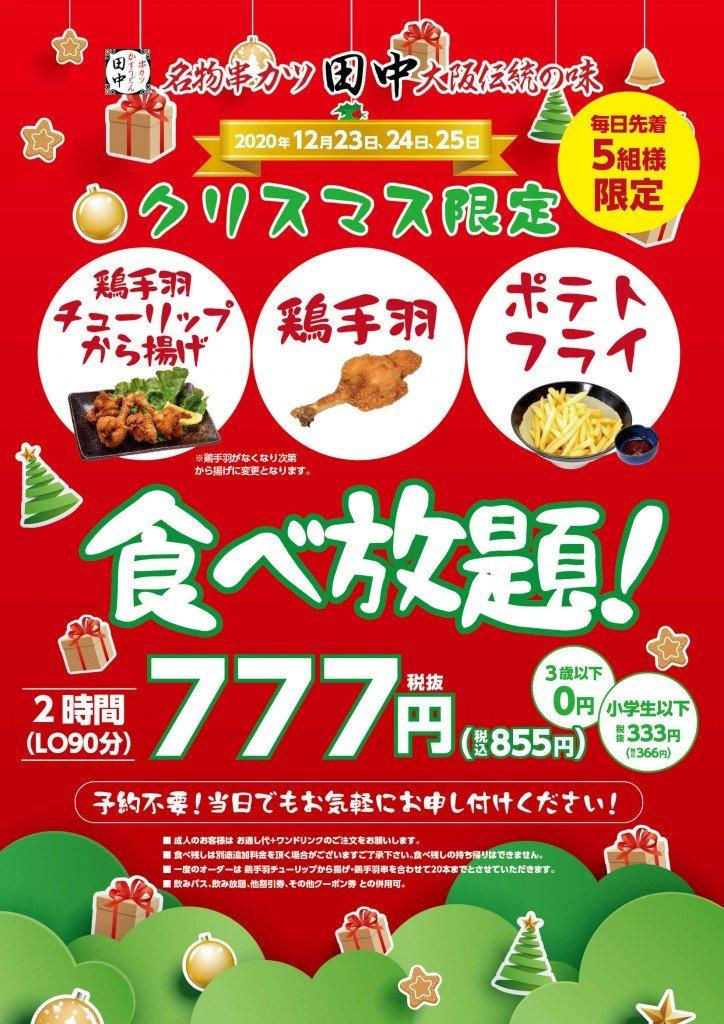 串カツ田中『鶏手羽チューリップから揚げ食べ放題』