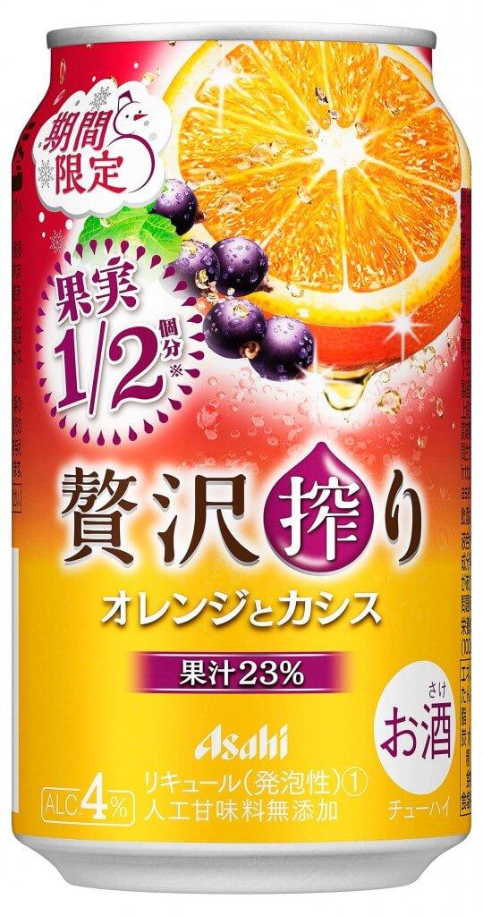 アサヒ贅沢搾り期間限定オレンジとカシス