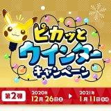 大丸札幌にあるポケモンセンターにて『ピカッとウインターキャンペーン』の第2弾が12月26日(土)より開催!