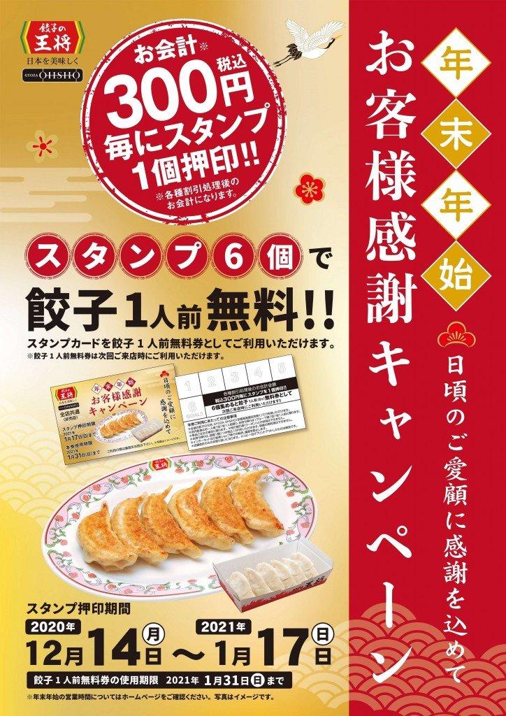 餃子の王将『年末年始お客様感謝キャンペーン』