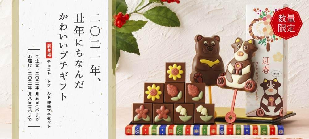 ロイズ『ロイズ チョコレートワールド 迎春プチセット』