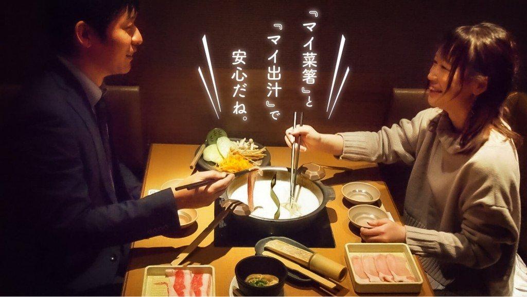 しゃぶしゃぶ温野菜『マイ菜箸』
